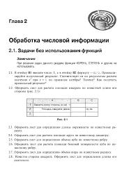 Обработка числовой информации в программе excel скачать решение page1 gif