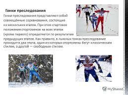 Презентация на тему Зимние виды спорта Лыжные гонки Михайловская  5 Гонки преследования