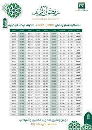 امساكية رمضان 2021 في مكة المكرمة