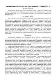 Реферат на тему Организация по безопасности и сотрудничеству в  Реферат на тему Организация по безопасности и сотрудничеству в Европе ОБСЕ