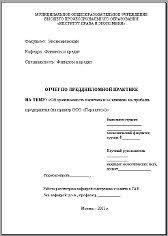 Отчет по преддипломной практике в администрации города   администрации при решении вопросов гражданства оформление письма почта россии образец