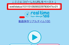 ツイッター 動画 保存 リアルタイム 100