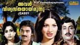Thikkurisi Sukumaran Nair Vaaleduthaven Vaalaal Movie
