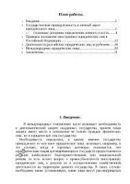 Правовое положение иностранных граждан в России реферат по  ПРАВОВОЕ ПОЛОЖЕНИЕ ЮРИДИЕСКИХ ЛИЦ В МЕЖДУНАРОДНОМ ЧАСТНОМ ПРАВЕ реферат по международному частному праву скачать бесплатно иностранные