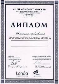 Диплом за участие в чемпионате Москвы по парикмахерскому искуству  большой диплом за участие в Московском чемпионате