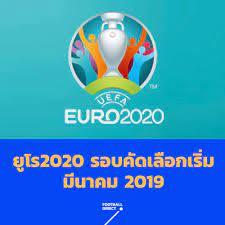 ยูโร2020 รอบคัดเลือกเริ่ม มีนาคม 2019 - Pantip