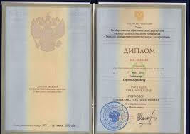 Документы Проверка на полиграфе в Ростове Детектор лжи Диплом о высшем обр