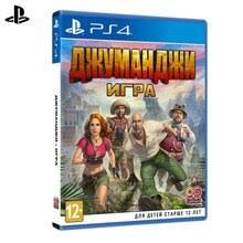 <b>Игра для Sony</b> PlayStation 4 Джуманджи: Игра (русские субтитры ...