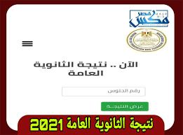 رابط اعلان نتيجة الثانوية العامة ٢٠٢١ بالاسم ورقم الجلوس من الموقع الرسمي  لوزارة التربية والتعليم