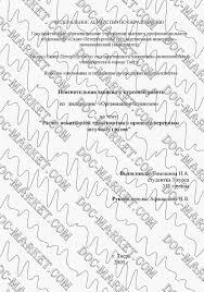 Курсовая работа Расчет показателей транспортного процесса   процесса перевозки штучных грузов Выполнила Тимошина Н А студентка 3 курса 313 группы Руководитель Афанасьева Н В г Расчет необходимого количества