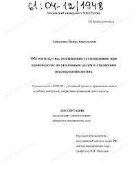 Диссертация на тему Обстоятельства подлежащие установлению при  Диссертация и автореферат на тему Обстоятельства подлежащие установлению при производстве по уголовным делам в