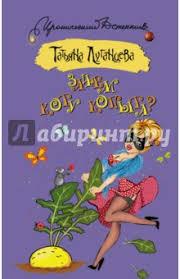 """Книга: """"<b>Зачем коту</b> копыта?"""" - Татьяна <b>Луганцева</b>. Купить книгу ..."""