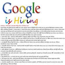 nayadiganta jobs portal how to get a job at google