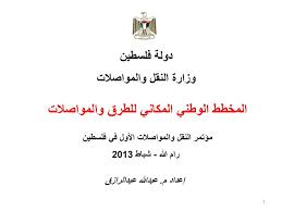PPT - دولة فلسطين وزارة النقل والمواصلات PowerPoint Presentation -  ID:6478036