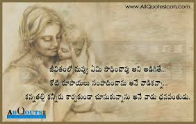 Get Here Telugu Quotes On Mother Good Quotes