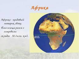 Історія дослідження Африки презентація з географії Історія відкриття і дослідження Африка Африка прадавній материк світу Його площа разом з островами складає