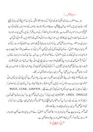 high school entrance essay thesis for a persuasive essay life  islam aur science essay in urdu modern f nuvolexa islam aur science essay in urdu modern