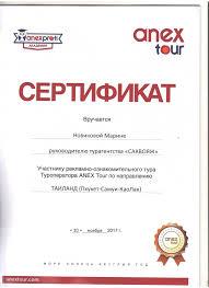 Дипломы Турфирма Саквояж г Волгодонск Дипломы