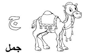 Small Picture 100 ideas Camel Colouring Page on wwwcleanrrcom