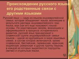 Презентация на тему Реферат на тему Русский язык как важнейший  5 Происхождение русского языка его родственные связи