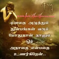 tamil kathal privu soga kavithai aravinth yohan