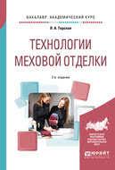 <b>Людмила Александровна Терская</b>, <b>Технологии</b> меховой отделки ...