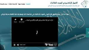 موعد القبول الموحد للطلاب والطالبات في جامعات الرياض – هيا