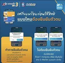 ยืนยันตัวตนคนละครึ่งเฟส3 กรุงไทย แนะทริคโหลดแอปฯเป๋า