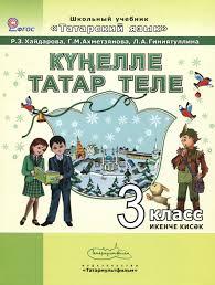 ГДЗ за класс решебник и ответы онлайн Контрольная по татарскому языку решебник