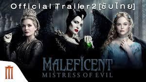 Maleficent: Mistress of Evil | มาเลฟิเซนต์: นางพญาปีศาจ - Official Trailer  2 [ซับไทย] - YouTube