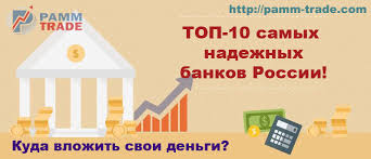 Рейтинг банков России ТОП и другие надежные банк Рейтинг банков России Самые надежные банки вошедшие в ТОП 10 в 2016 году
