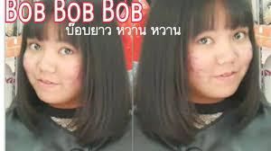 Bob Bob Bob บอบยาว แบบหวาน หวาน Bob Hairstyles ทรงผมบอบ