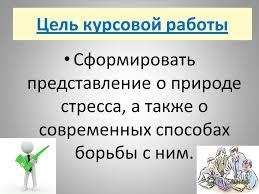 Презентация на тему Презентация по психологии по теме  1 Цель курсовой работы Сформировать представление о природе стресса а также о современных способах борьбы с ним