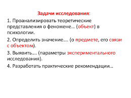 Примерная структура курсовой работы презентация онлайн Задачи исследования 1 Проанализировать теоретические представления о феномене объект в психологии 2 Определить значение о предмете его связи