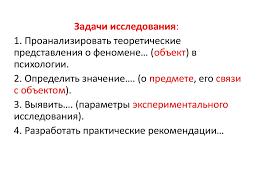 Примерная структура курсовой работы презентация онлайн 7