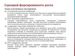 Последствия повышенного развития финансового рынка Коллекция  Банкротство предприятия 2013 год реферат диплом