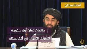 حركة طالبان تعلن أول حكومة لتصريف الأعمال في أفغانستان - YouTube