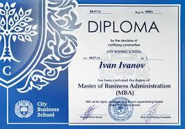 mba general city business school Диплом о дополнительном к высшему образовании удостоверяющий присвоение дополнительной квалификации Мастер делового администрирования master of