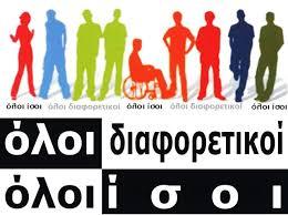 Αποτέλεσμα εικόνας για Δράσεις για την Παγκόσμια Ημέρα Ατόμων με αναπηρία, στο 1ο Δημοτικό σχολείο Καρπενησίου