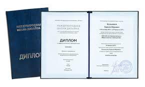 Дипломы и сертификаты Международная Школа Дизайна Диплом Международной Школы Дизайна