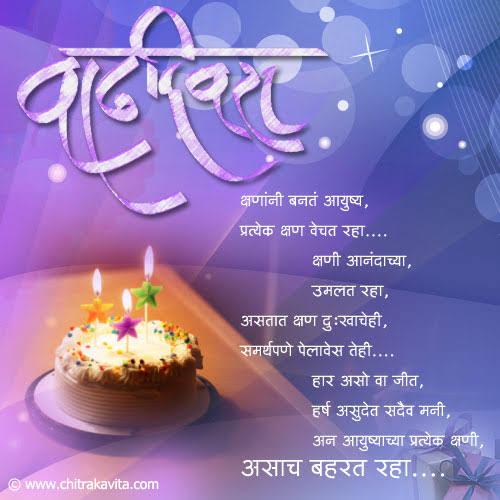 happy birthday sms for friend in marathi