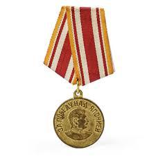 """<b>Медаль «За победу над</b> Японией». Лукина М.Л.. """"Башкортостан в ..."""