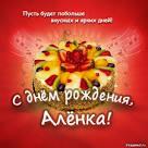 Поздравленья с днем рождения с именем алена