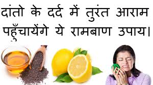 teeth pain relief home remedy in hindi