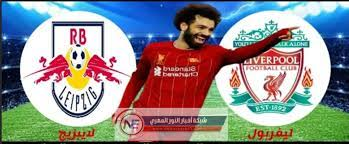 كورة ستار HD | مشاهدة مباراة ليفربول و لايبزيج لايف اليوم 10-03-2021 في  دورى أبطال أوروبا بجوده عالية تعليق عربي