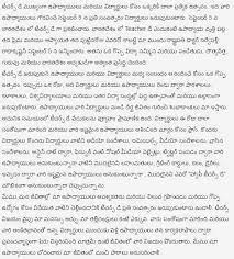 short essay on jawaharlal nehru in telugu language in  jpg