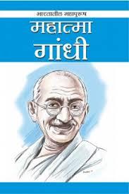 mahatma gandhi marathi political biography autobiography mahatma gandhi marathi