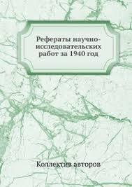 Реферат скачать книгу автора автора без fb бесплатно без  Рефераты научно исследовательских работ за 1940 год