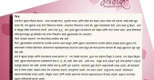 Sample Love Letter In Marathi Tomyumtumweb Com