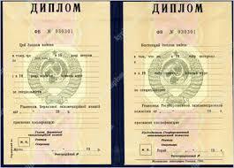 Образцы всех дипломов которые мы продаем Большой выбор дипломов  Диплом СССР о высшем образовании 1970 1992 годов